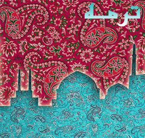 پارچه ترمه | تاریخچه و تار و پود این هنر ایرانی| یزد